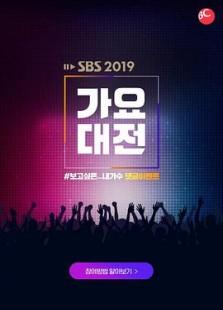 2019 SBS歌谣大战